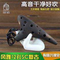 fgc高音c中音SCSGSFAC件套4风雅陶笛熏烧四件套正品