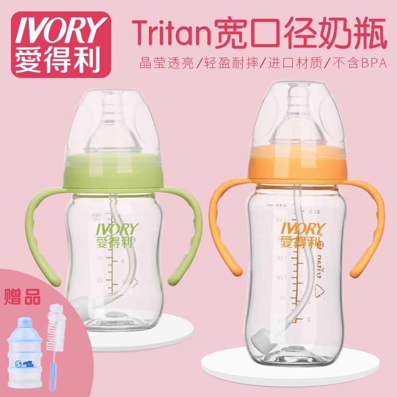 爱得利奶瓶宝宝非玻璃防摔婴儿儿童储奶瓶耐摔宽口径带手柄吸管