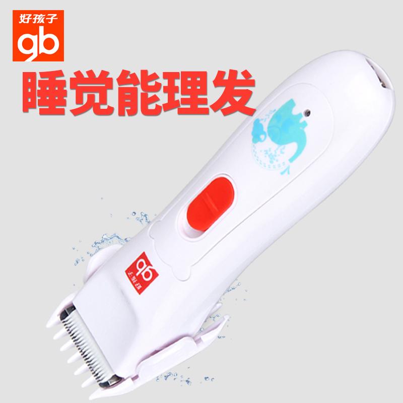 gb好孩子婴儿理发器低噪防水宝宝剪发器新生儿童剃头器充电电推子
