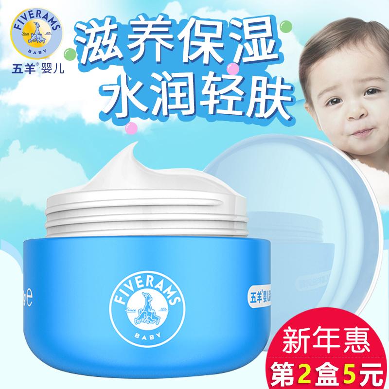 五羊婴儿润肤霜宝宝润肤乳儿童面霜新生儿身体乳保湿露护肤品50g