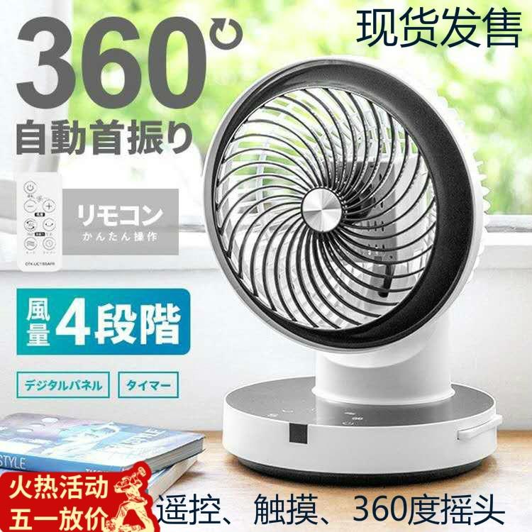 日本sezze西哲循环风扇648电风扇静音家用台式空气对流稻田扇