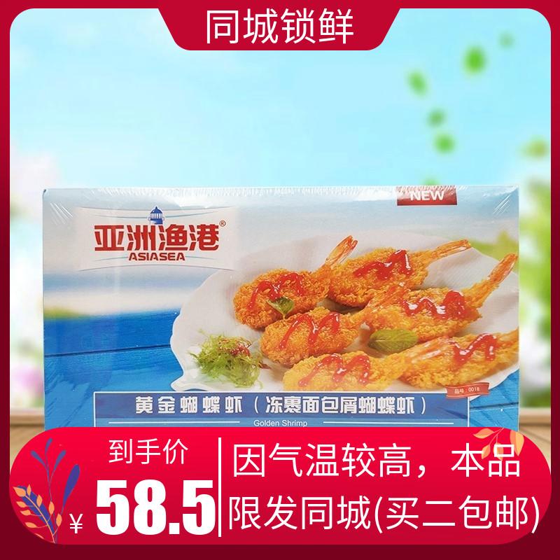亚洲渔港黄金蝴蝶虾1kg58-62枚油炸海鲜家庭西餐厅休闲小食裹粉虾