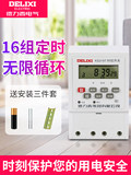 Delixi timer street light time controller microcomputer time control switch time and space 220v automatic power off
