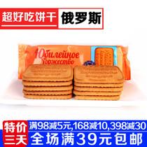 克包邮500俄罗斯进口零食巧克力涂层奶油夹心奶香大牛威化饼