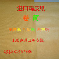 Imported chicken skin paper Professional hand-drawing paper Clothing paper-cut paper Clothing-specific chicken paper 47