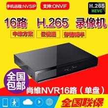 H.265 medium-dimensional solution Shangwei module NVR16 network HD video recorder storage halving mobile remote