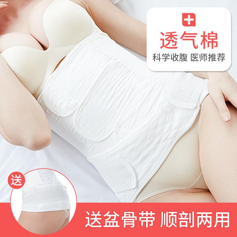 伊颜产后收腹带夏季透气纯棉纱布顺产剖腹产孕产妇专用塑身束缚带
