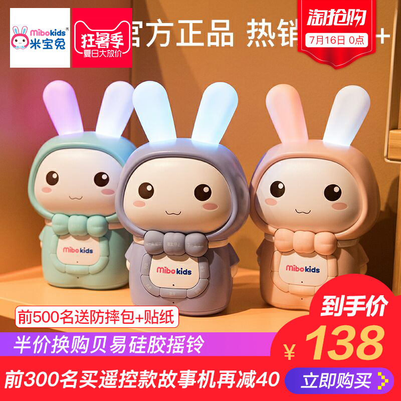 rice rabbit early education machine 0-3-year-old baby rechargeable download prenatal music machine baby