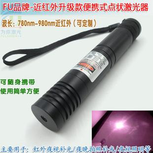 便携式近红外可调焦大功率激光手电 780nm808nm850nm980nm升级款