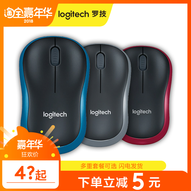 Logitech M186 wireless optical mouse 10 meters battery life of 1 year nan