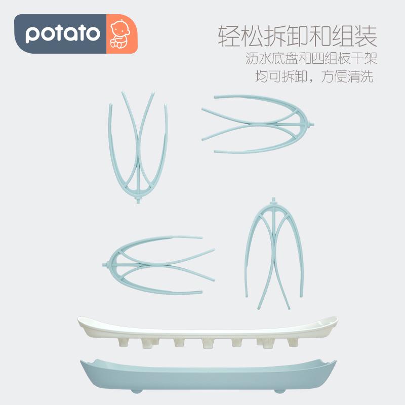 小土豆晾干架晾晒干沥水挂架便携宝宝沥水收纳支架婴儿奶瓶架