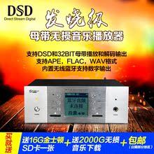 24bit母带HIFI无损音乐播放器 发烧家用台式DSD数字转盘蓝牙MP3机