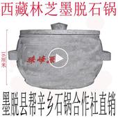 西藏墨脱纯手工石锅 墨脱石锅 纯手工 西藏墨脱天然皂石石锅