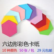 六边形六角形彩色卡纸 公开课教学教具 可写字作图 手工装饰背景