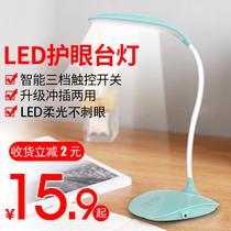 LED台灯USB可充电夹子式小迷你护眼书桌卧室床头大学生宿舍保视力