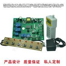 智能运程无线电子产品开发设计生产控制板电路板研发