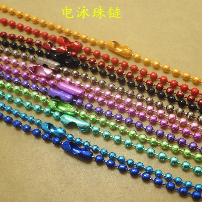diy饰品链条 2.4MM电泳圆珠链 彩色珠链 不掉色 彩色项链珠链电泳