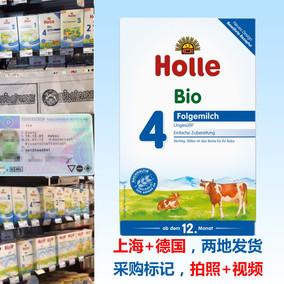 德国进口泓乐Holle 4段四段有机婴儿配方奶粉鸿乐凯莉 Holle 4