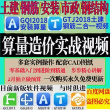 广联达实操土建算量教程钢结构视频GTJ2018教程GQI2018安装视频