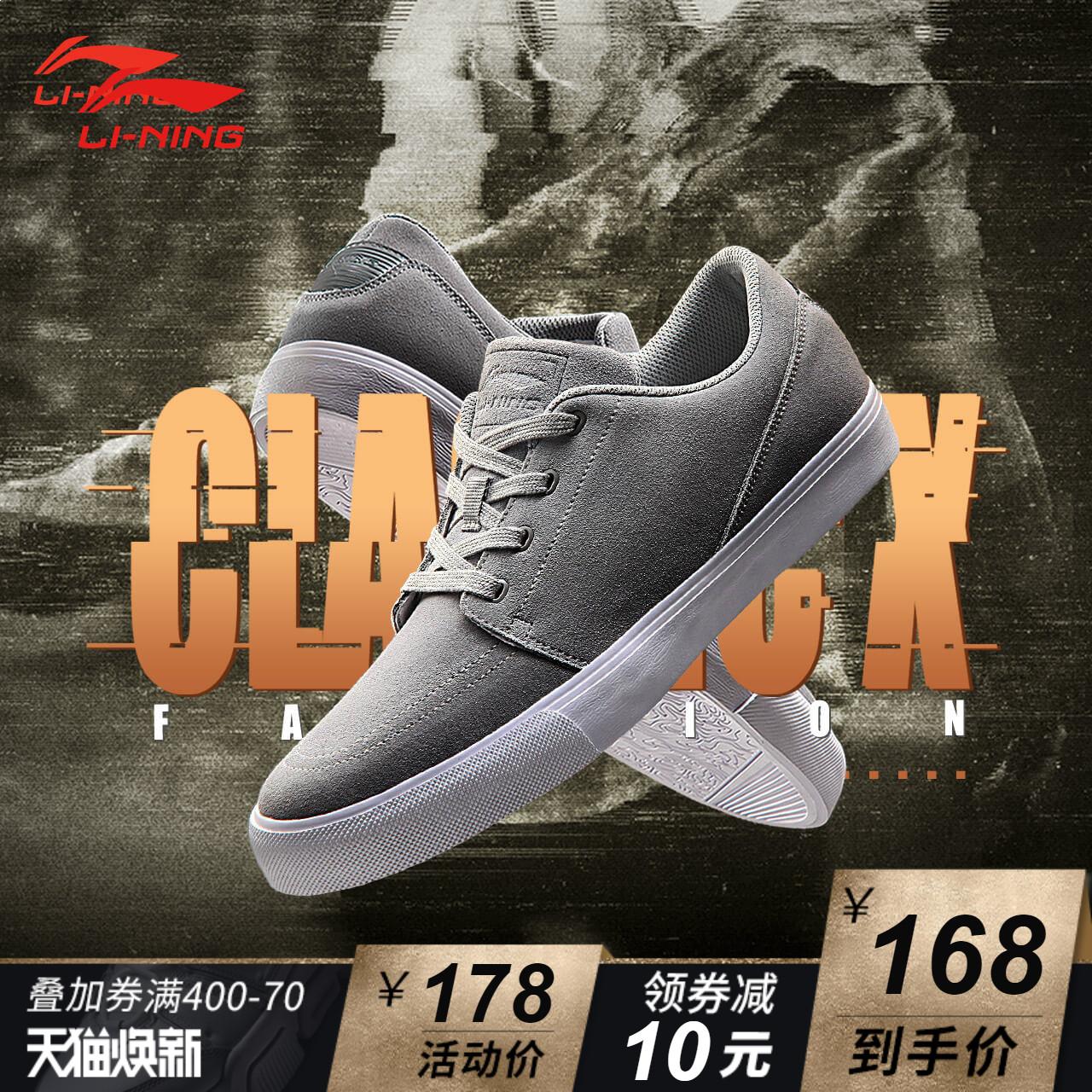李宁休闲鞋男鞋2018新款风华休闲板鞋滑板鞋小黑鞋男士秋季运动鞋