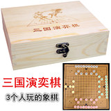 The new version of the three-country chess three-person chess three-country play right table game parent-child puzzle game children's toy chess card