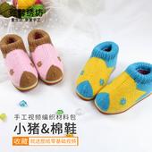雅馨绣坊AB澳毛线小猪猪亲子儿童DIY手工编织视频图纸棉鞋 材料包
