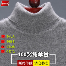 New cashmere sweater men's thicker winter high collar sweater knitted pullover bottom sweater for middle-aged men