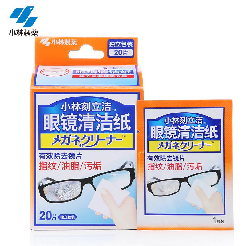 【99减20】小林制药刻立洁眼镜清洁纸*20片 去污去油脂指纹污垢