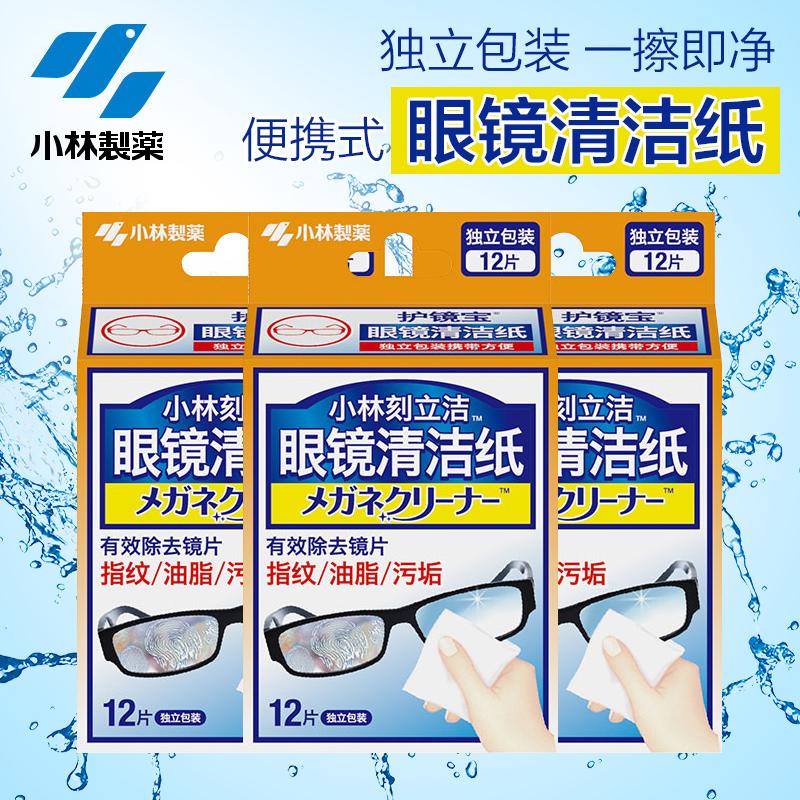 【小林制药】小林刻立洁眼镜清洁纸12p*3盒组合