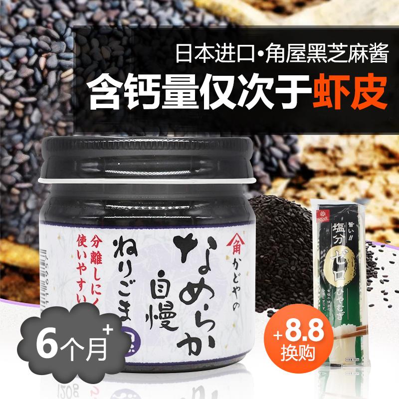 日本进口角屋黑芝麻酱婴幼儿无盐调味料儿童宝宝拌饭料辅食6+以上