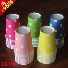 Paper Cup One-off Children's Birthday Party Decoration Activities Dinner Thickening Handmade DIY Colored Paper Cup