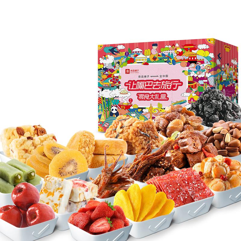 良品铺子旗舰店一整箱巨型零食大礼包礼盒装送女友男朋友生日礼物