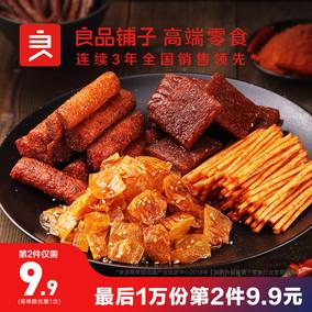 良品铺子辣条味大礼包麻辣豆皮辣片一箱儿时小零食休闲食品小吃