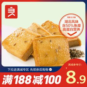 【良品铺子鱼豆腐170g】香辣味豆干麻辣休闲零食小吃食品小包装