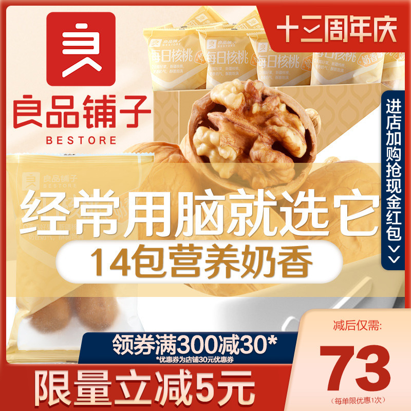 新品【良品铺子每日核桃1000g】纸皮薄皮核桃新疆零食坚果整箱