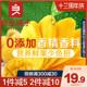 【良品铺子-芒果干108gx3袋】网红零食蜜饯果干果脯混合装小吃