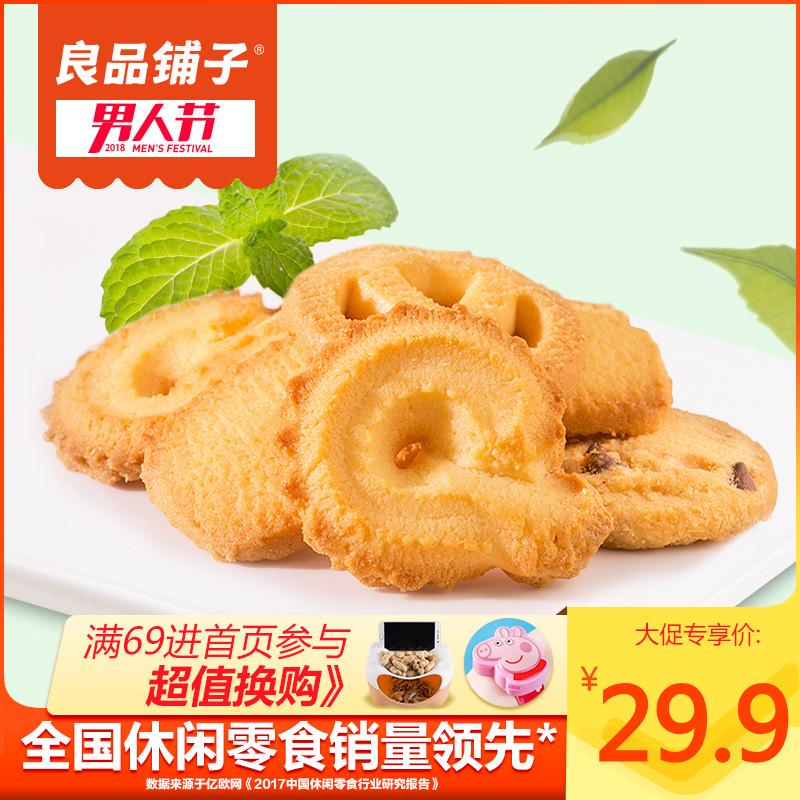 【良品铺子牛油曲奇368g】藍罐礼盒装休闲美食小吃零食西式饼干