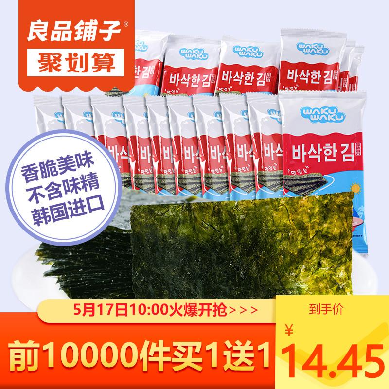 韩国紫菜即食