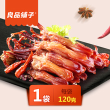 良品铺子鸭舌酱鸭舌头甜辣味 特产零食小吃卤味肉类熟食即食食品