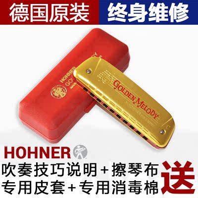 德国HOHNER和来Golden melody蓝调十孔布鲁斯口琴GM金色限量款哪里便宜