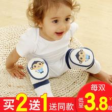 婴儿宝宝护膝护肘防摔夏季爬行账动夏天学步儿童透气幼儿膝盖套小