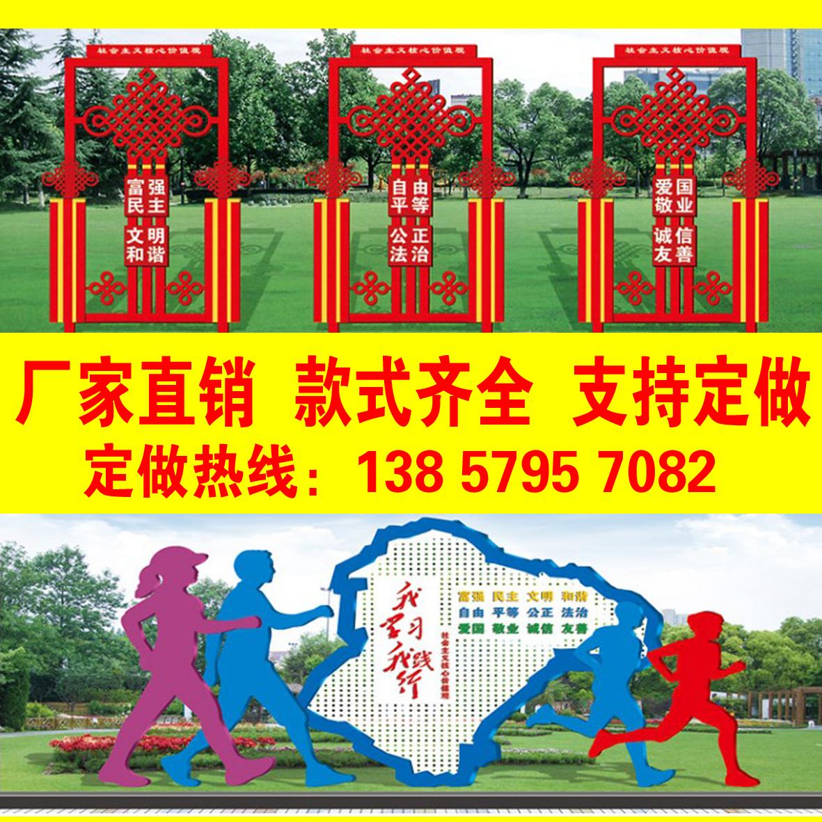 党建党旗户外宣传栏社会主义核心价值观牌广告牌景观牌雕塑造型牌