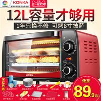 小型烤箱迷你