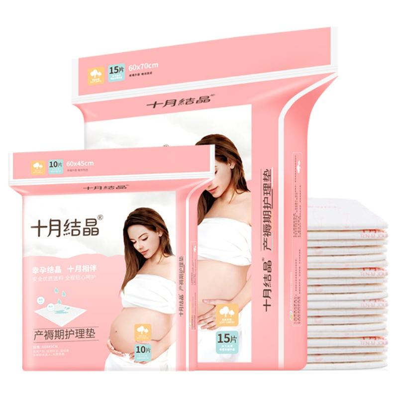 十月结晶孕妇产褥垫25片产妇垫产后护理垫一次性床单成人隔尿垫
