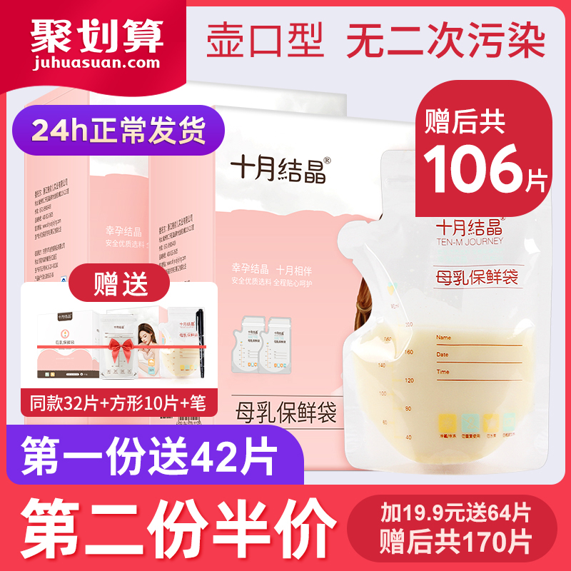 十月结晶储奶袋母乳保鲜袋存奶袋奶水人奶储存袋冷冻装奶袋200ml