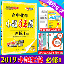 Enbo Educational Publishing Edition, 2019 Edition, Compulsory Chemistry for Senior High School, 1RJ Compulsory Course, 1 Chemical Foundation, 5th Edition, Including Assist in Topics, Upgrading Madness, Intensive Speech, Complete Solution, 3 in 1, Published by Nanjing University