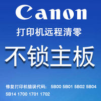 Canon G1800 G2800 G3800 MG3680 IX6780mp288 Canon Printer Clearing Software
