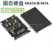 包邮 MINI PCI-E mSATA 转 SATA 2.5寸 转接 7MM SSD 固态硬盘盒