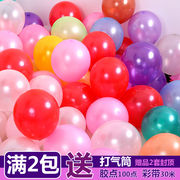 Thicken balloons wholesale children's variety of creative birthday wedding wedding room decoration set party birthday color balloons