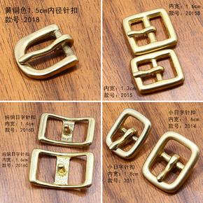 黄铜女士皮带扣小号皮带扣1.5cm皮带针扣黄铜手表针扣